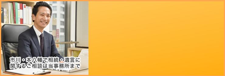 市川・本八幡で相続・遺言に関するご相談は当事務所まで